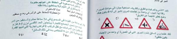 Arapça Ehliyet (Sürücü) Kursu